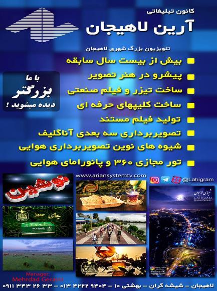 کانون تبلیغاتی آرین لاهیجان