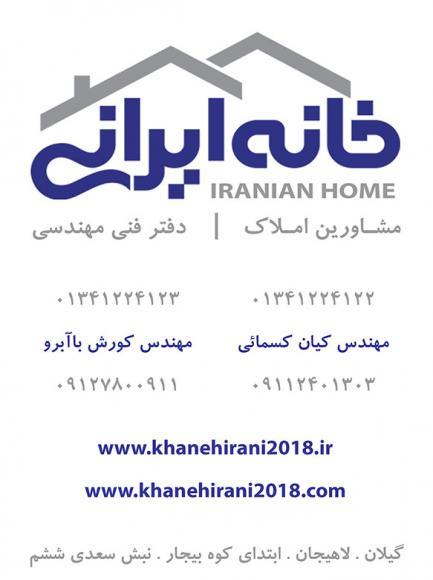 مشاورین املاک خانه ایرانی