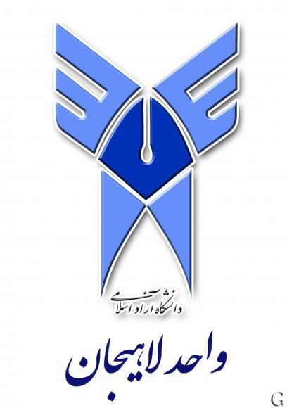دانشگاه آزاد اسلامی واحد لاهیجان