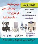 آژانس امنیتی اندیشه برتر پارسیان