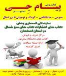 کتاب فروشی پیام جی اصفهان
